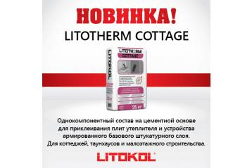 Новинка: LITOTHERM COTTAGE